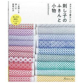カラフルで愛らしい 刺し子のふきんと小物 | 図書 本 書籍 sashikonami 刺し子 一目刺し 愛らしいふきん 22cm幅のさらし 小物も充実 詳しい刺し方
