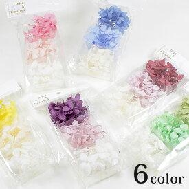 プリザミニパック アジサイ 3色 3g入   プリザーブドフラワー フラワー 花材 資材 ハーバリウム 小分け 少量 ハンドメイド クラフト リース