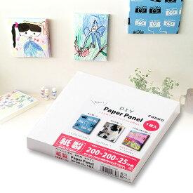 cazaro ペーパーパネル 20×20×厚さ2.5cm ホワイト 1枚入 日本製   DIY 軽い 紙製ボード パネル ファブリックパネル フォトパネル