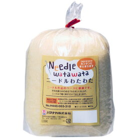 ハマナカ ニードルわたわた 生成り H440-003-310 フェルト羊毛ベース ナチュラル