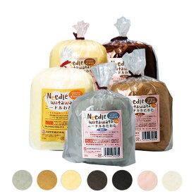 ハマナカ ニードルわたわた 染色カラー|H440-003 フェルト羊毛 ベース