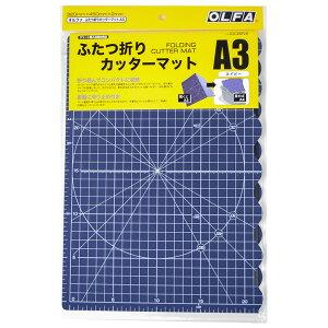 クラフト ペーパークラフト 用具 ふたつ折りカッターマットA3 ネイビー