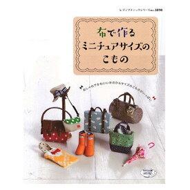 布で作るミニチュアサイズのこもの|本 図書 書籍 手芸