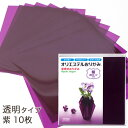 クラフト ペーパークラフト クラフト ペーパークラフト オリエステルおりがみ 透明タイプ 紫 【メール便可】