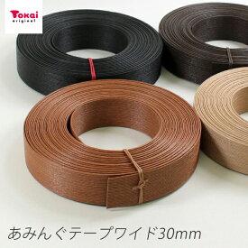 あみんぐテープワイド30mm×10m巻 | エコクラフト クラフトバンド 紙バンド 紙テープ かご バスケット 材料 テープ エコクラフトテープ トーカイ 編む