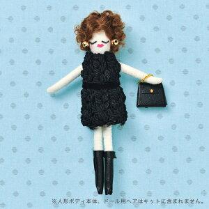 人形BODY 人形用ドレスキット ニット NB-23 ドレス材料セット   人形 BODY ドレス セット NB23 ドレス材料 ツイード バッグチャーム 人形用資材