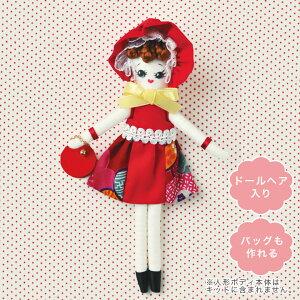 人形用ドレスキット BUNKA DOLL 赤 NB-27 文化人形 ドレス材料セット | 人形 BODY ドレス セット NB27 ドレス材料 人形用 ドールクラフト ドールチャーム
