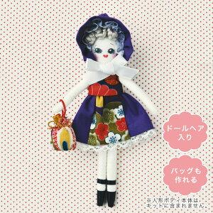 人形用ドレスキット BUNKA DOLL 紫 NB-28 文化人形 ドレス材料セット | 人形 BODY ドレス セット NB28 ドレス材料 人形用 ドールクラフト ドールチャーム
