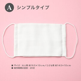 ダブルガーゼの手作りマスクキットホワイトマスク2枚分材料入り4種類のレシピ付き日本製|マスクやさしい肌ざわりガーゼマスク