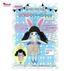 マイドールコレクション ぷち うさみみドール キット ピンクドレス ドールチャーム材料セット|兔 ウサギ 縫わずに作れる プチドール 簡単