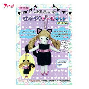 マイドールコレクション ぷち ねこみみドール キット ブラックドレス ドールチャーム材料セット|ネコ 子猫 縫わずに作れる プチドール 簡単