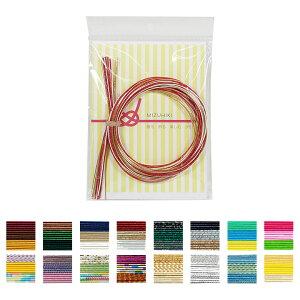 水引セット MIZUHIKI-1   水引き アソート 飾り ラッピング アクセサリー 材料 のし袋 祝儀袋 プレゼント ギフト ポチ袋 ぽち袋 マスクベルト