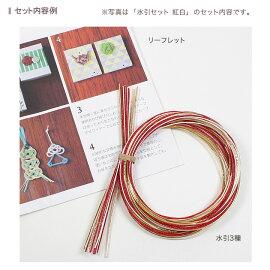 クラフト紐・コード手芸水引きセットMIZUHIKI【メール便可】