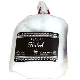 フェルト羊毛 フルフィール 単色 77 WH (ホワイト)40g   フェルティング 手芸用品 手芸材料 フェルトクラフト トーカイ