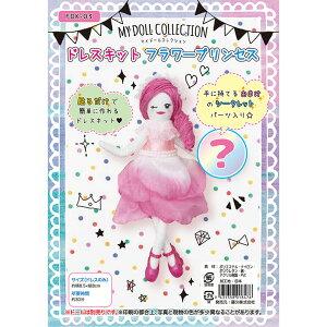 マイドールコレクション ドレスキット フラワープリンセス FDK-03 | 人形用資材 ドールクラフト ドールチャーム 手芸キット 手づくりキット ハンドメイド