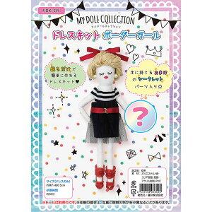 マイドールコレクション ドレスキット ボーダーガール FDK-05 | 人形用資材 ドールクラフト ドールチャーム 手芸キット 手づくりキット ハンドメイド