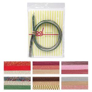 水引セット MIZUHIKI-4 | 水引き 飾り ラッピング 手作り アクセサリー 材料 のし袋 祝儀袋 ご祝儀袋 おもてなし プレゼント ギフト ポチ袋 ぽち袋 マスクベルト