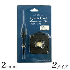 時計ムーブメントセット ブラック|時計づくり オリジナル時計 時計の針