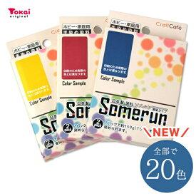 CraftCafe Somerun(ソメルン)|染料 手染め染料 日本製 湯染めタイプ 粉末 トーカイ