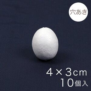 たまご型スチボール 4×3cm 穴あき 10ヶ入り|スチロール素材 発泡スチロール 発泡球 玉 球 丸 芯 芯材 土台 スチロール球