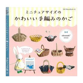 クラフト 図書 ミニチュアサイズのかわいい手編みのかご 【メール便可】