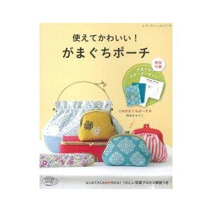 使えてかわいい!がまぐちポーチ|本 書籍 図書 ソーイング 裁縫 手作り お財布
