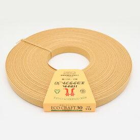 エコクラフト エコクラフトテープ 【30m巻】 113 サンド 【メール便可】| ハマナカ テープ 手作り クラフトテープ エコ クラフト バンド クラフトバンド 紙バンド ハンドメイド 材料 かご バスケット カゴ 手芸材料 手芸用品 工作