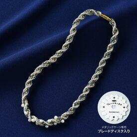 タカギ繊維 メタリックヤーンで編む きらめく組紐シリーズ ネックレス ブルー (ブレードディスク入り)