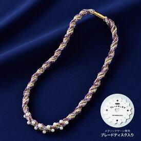 タカギ繊維 メタリックヤーンで編む きらめく組紐シリーズ ネックレス パープル (ブレードディスク入り)