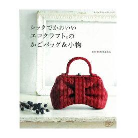 シックでかわいいエコクラフトのかごバッグ&小物 | 図書 本 エコクラフト カゴバック かごバッグ 小物 可愛い かわいい
