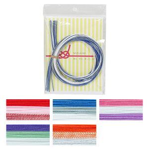 水引セット MIZUHIKI-3 | 水引き アソート 飾り ラッピング アクセサリー 材料 のし袋 祝儀袋 プレゼント ギフト ポチ袋 ぽち袋 マスクベルト