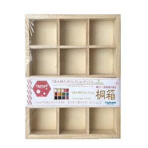 つまみ細工用 桐箱 12マス (3.5cm角布用) | ツールボックス コレクションボックス 木製 箱 桐 つまみ細工 カット済み生地 収納ケース