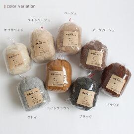 羊毛フルフィールナチュラル83ブラック40g|羊毛フェルトフェルト羊毛材料用品手芸手作りハンドメイドクラフトオリジナルトーカイ