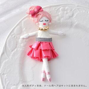 人形BODY 人形用ドレスキット ピンク NB-10 ドレス材料セット | 人形用資材 ドールクラフト ドールチャーム BODY ドレスセット ピンク スカート 生地 リボン