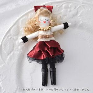 人形BODY 人形用ドレスキット ブラウン NB-11 ドレス材料セット | 人形用資材 ドールクラフト ドールチャーム BODY ドレスセット 茶 スカート 生地 リボン