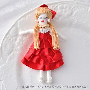 人形BODY 人形用ドレスキット レッド NB-12 ドレス材料セット | 人形用資材 ドールクラフト ドールチャーム BODY ドレスセット 赤 ワンピース生地 リボン