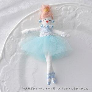 人形BODY 人形用ドレスキット バレエ NB-14 ドレス材料セット | 人形用資材 ドールクラフト ドールチャーム BODY ドレスセット バレリーナ 水色 生地 リボン
