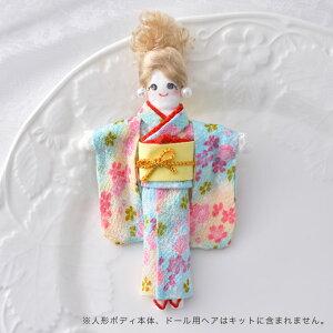 人形BODY 人形用ドレスキット 着物 NB-17 和服材料セット | 人形用資材 ドールクラフト ドールチャーム BODY ドレスセット ちりめん 着物 生地 リボン