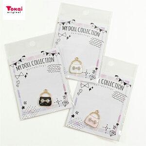 マイドールコレクション バッグ パーツ 17×19mm (藤久) | ミニチュアバッグ ドール ハンドバッグ 人形 材料 ドールチャーム ドルコレ ハンドバッグ