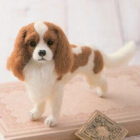 ハマナカ フェルト羊毛 キット キャバリア 441-546   きりのみりい リアル動物 犬 キャバリア犬 フェルトキット 羊毛フェルト キャバリエ アニマル いぬ イヌ