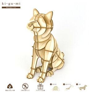 ki-gu-mi 秋田犬 | 木製組立パズル ki-gu-mi kigumi キグミ きぐみ 木組 合板 型抜き済 木版 説明書付き 中国製 キット きっと 木製パズル 立体パズル 3Dパズル 初心者向き レクリエーション アクティ