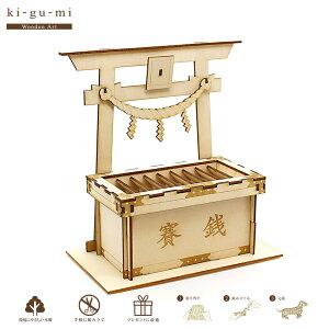 ki-gu-mi 賽銭貯金箱 | 木製組立パズル ki-gu-mi kigumi キグミ きぐみ 木組 合板 型抜き済 木版 説明書付き 中国製 キット きっと 木製パズル 立体パズル 3Dパズル 初心者向き レクリエーション アク