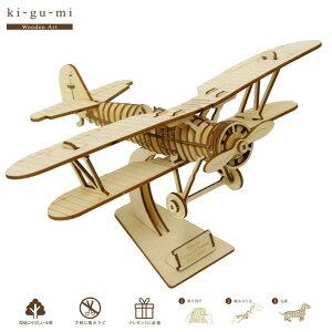 ki-gu-mi 複葉機 | 木製組立パズル ki-gu-mi kigumi キグミ きぐみ 木組 合板 型抜き済 木版 説明書付き 中国製 キット きっと 木製パズル 立体パズル 3Dパズル 初心者向き レクリエーション アクティ