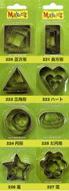粘土 金属製抜き型(クレイカッター)セット 図形/星/花 など