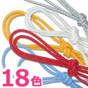 \秋SALE/Cotton Memory 飾り紐 1mm 5m 単色|生地 副資材 紐 かざり アジアンノット 結び紐 花結び アクセサリー 和…