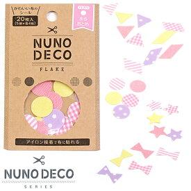 NUNO DECO FLAKE 15 おとめ 20枚入り 全5種類|KAWAGUCHI ヌノデコテープ 布デコテープ 布デコ フレーク 手芸 手作り ハンドメイド 工作 夏休み 小学生 材料 手芸用品 手芸材料 子供 テープ