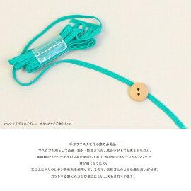 生地ゴム平タイプ柔らかカラーマスクゴム2m【メール便可】|2m|マスクゴム|ゴム|平ゴム|カラー|やわらか|ソフト|手作りマスク|マスク|手作り|耳が痛くなりにくい|シュゲール|