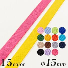 カジュアルカラー平ゴム 巾15mm (1m単位)|1m単位の切売り 平ゴム カラー ハンドメイド 材料 ゴムベルト ゴム ベルト カラー平ゴム 巾1.5cm 幅1.5cm