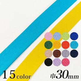 カジュアルカラー平ゴム 巾30mm (1m単位)|1m単位の切売り 平ゴム カラー ハンドメイド 材料 ゴムベルト ゴム ベルト カラー平ゴム 巾3cm 幅3cm