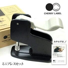 CHERRY LABEL ミニハンドプレス スターターセット|チェリーレーベル プラスナップボタン プラスチックボタン プラホック カジテック 業務用 卓上プレス 打ち具 ブラック 黒 シンプル お名前タグメーカー